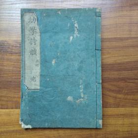 和刻本《幼学诗韵》 一册全  1802年版   江户书林   前序后跋  诗文用锦词 凡欲学诗者名家必尊用