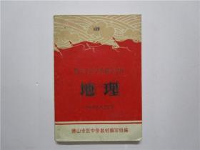 1970年第一版 佛山专区中学辅导材料《地理》供中学各年级选用 (注:该书缺毛彩照,有林题)