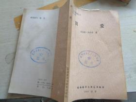 外国文学作品简写本:简爱