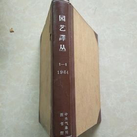 园艺译丛【1964年1-6期合订】(创刊号)合售