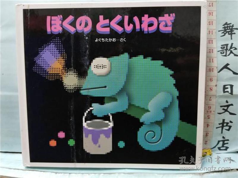 ぼくのとくいわざ 日文原版小32开电脑格子硬纸绘本 (此书绘画就如封面一样,电脑格子画,不是很清楚的那种哦)日语正版