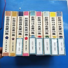 彩图世界名著100集(紫星篇+蓝星篇+红星篇+黄星篇+蓝龙篇+红龙篇+紫龙篇+绿龙篇+黄龙篇)9册合售