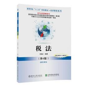 """税法(第4版)/高等学校""""十二五""""规划教材·经济管理系列"""
