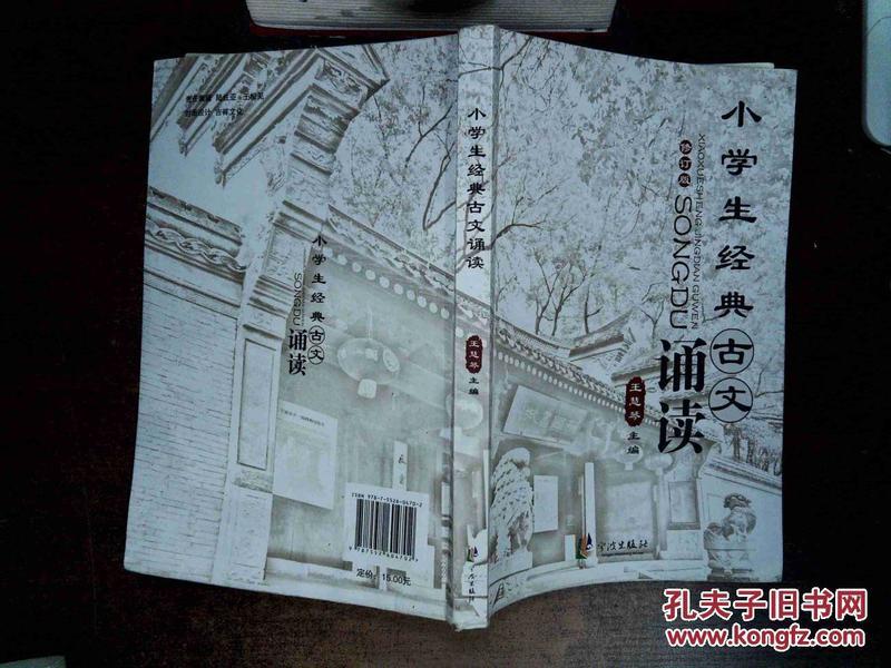 小学生古文小学诵读(修订版)_慧琴_孔夫子旧书经典日照市外国语图片