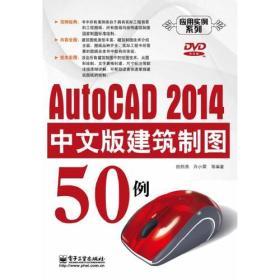 AutoCAD 2014中文版建筑制图50例