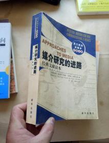 媒介研究的进路:经典文献读本——西方新闻传播学经典文库