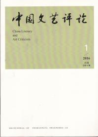 中国文艺评论[2016年第1-3期,总第4-6期]