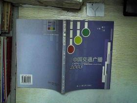 中国交通广播.2003