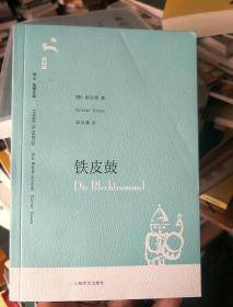 铁皮鼓 格拉斯 译文名著文库(1版1印)