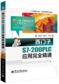 卓越工程师培养计划:西门子S7-200PLC应用完全精通