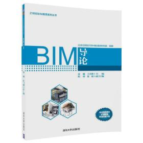 BIM导论(21世纪BIM教育系列丛书)