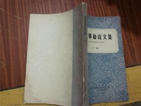 辛亥革命论文集——纪念辛亥革命七十周年(下册)