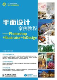 平面设计案例教程:Photoshop+Illustrator+InDesign