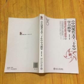 《中国现代文学三十年》学习指导