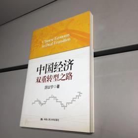 中国经济双重转型之路 【一版一印 9品-95品+++ 正版现货 自然旧 实图拍摄 看图下单】