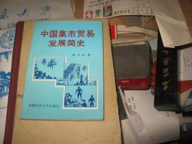 中国集市贸易发展简史