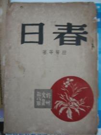 《野草》文丛第八集  春日  48年初版孤本,包快递