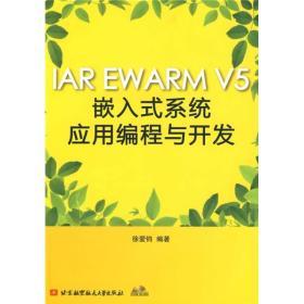 IAR EWARM V5嵌入式系統應用編程與開發