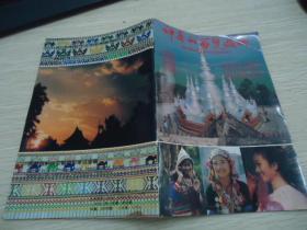神奇的西双版纳【彩色画册】