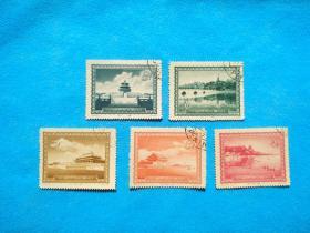 特15首都风景   1套 顺戳(邮票)