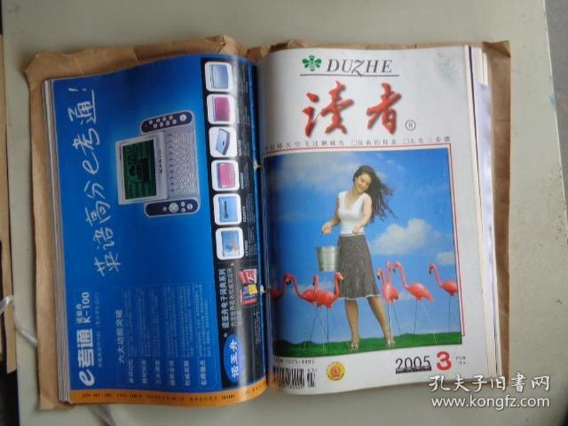 读者 2005 1-5期