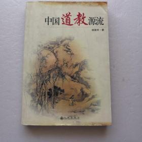 中国道教源流。