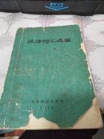 汉法词汇选编(上册)