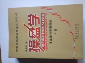 中国证券职业操盘实训教材:操盘学(上中下册)内有笔记和划线