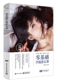 零基础学摄影后期(全彩)(含DVD光盘1张)