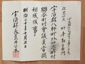 1887年日本宇治郡长长荒井公木颁发《宇治郡八轩町外二十三町村联合村会议员当撰相成候事》一张