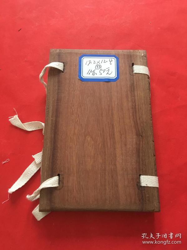 红木古籍书夹板子一幅 (19.2*12.4cm),货号33-1