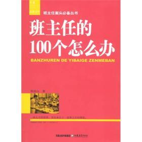 班主任案头必备丛书:班主任的100个怎么办