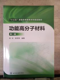 功能高分子材料(第二版)