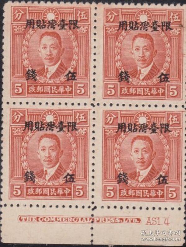 【民国邮票台普2-2香港商务版烈士限台湾贴用改值邮票4方联】