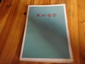 艺术哲学 人民文学出版社
