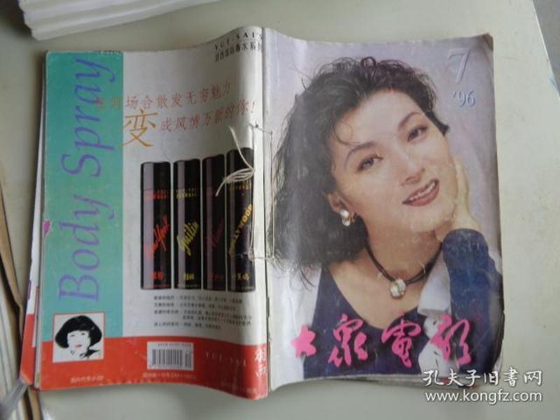 大家电影 1996 7-12期