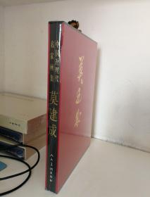 中国近现代名家画集:莫建成