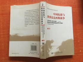 中国抗战与世界反法西斯战争 下卷