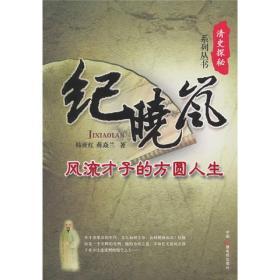 清史探秘系列丛书:纪晓岚:风流才子的方圆人生