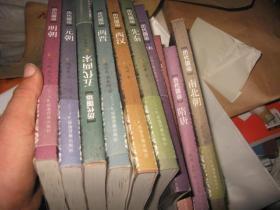 历代国运(全11册) 缺民国【10册合售