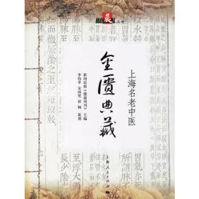 上海名老中医金匮典藏