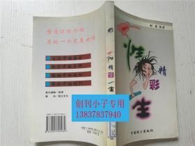 女性精彩一生  彭鑫 编   中国致公出版社9787801790484