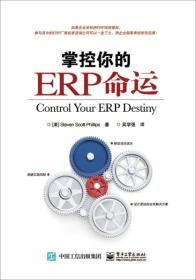 9787121278563掌控你的ERP命运