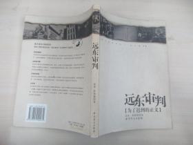 远东审判—为了迟到的正义,细节见证历史·抗日战争丛书 16开平装
