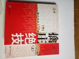 擒庄绝技:散户斗庄108招(上下)全两册