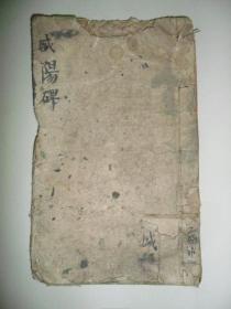 民国印《重修咸阳县城碑记》一册,全