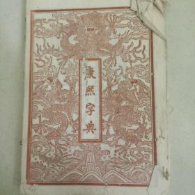 光绪,康熙字典第一册