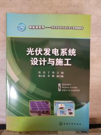 光伏发电系统设计与施工