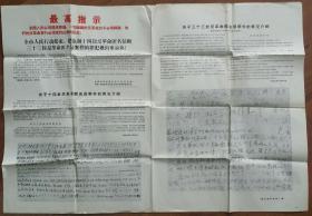 """1970年合肥市革委会人民保卫组,合肥市公检法""""全市人民行动起来,协查14起匿名信笔迹""""的告示"""