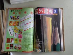 中外文摘 2004 1-4期
